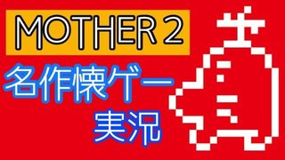 【MOTHER2】懐ゲー実況【part27】