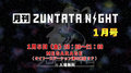 月刊ZUNTATA NIGHT 1月号