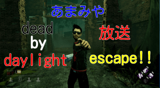 あまみやのdead by daylight! BP2倍!