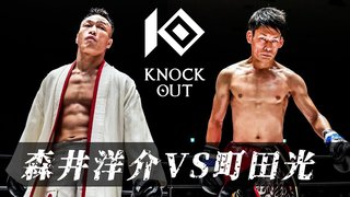 NORAINU・森井洋介 VS  居合いパンチャー・町田光 KNOCK OUT Vol.5
