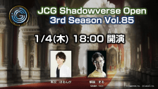 JCG Shadowverse Open 3rd Season Vol.85