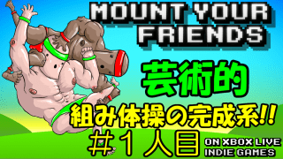 【Mount Your Friends】新春記念ゲリラ配信! 組み体操をしてみた!【HiGEのGameDayz#EX100】