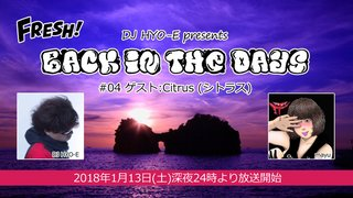 【ゲスト : Citrus】DJ HYO-Eのback in the days #04