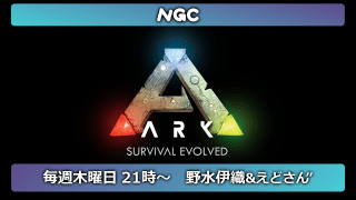 NGC『ARK: Survival Evolved』生放送<シーズンⅡ>