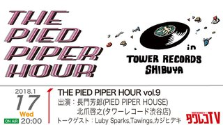 『THE PIED PIPER HOUR vol.9』