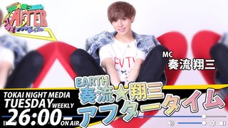 [TNM]☆【EARTH奏流☆翔三AFTER TIME#44】