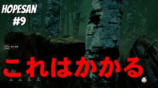 #9[Dead by Daylight]〈ホープさんがいくDaed by Daylight〉
