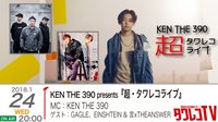 KEN THE 390 presents『超・タワレコライブ』 出演:KEN THE 390、GAGLE、ENSHTEIN/言×THEANSWER
