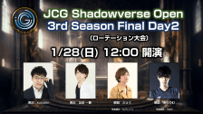 JCG Shadowverse Open 3rd Season Final Day2(ローテーション大会)
