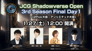 JCG Shadowverse Open 3rd Season Final Day1(2Pick大会・アンリミテッド大会)