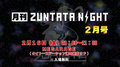 月刊ZUNTATA NIGHT 2月号