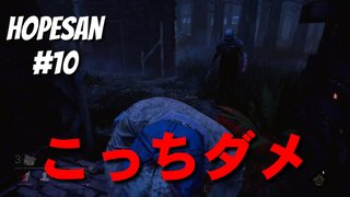 #10[Dead by Daylight]〈ホープさんがいくDaed by Daylight〉