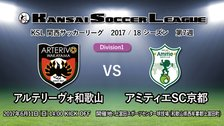 KSLTV Archives 2017/18シーズン 第7週[Division1]アルテリーヴォ和歌山-アミティエSC京都