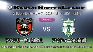 KSLTV Archives|2017/18シーズン 第7週[Division1]アルテリーヴォ和歌山-アミティエSC京都