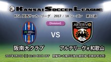 KSLTV Archives|2017/18シーズン 第12週[Division1]阪南大クラブ-アルテリーヴォ和歌山