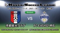 KSLTV Archives|2017/18シーズン 第13週[Division2]京都紫光クラブ-FC EASY02 明石