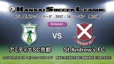 KSLTV Archives 2017/18シーズン 第13週[Division1]アミティエSC京都-St.Andrew's FC