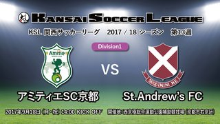 KSLTV Archives|2017/18シーズン 第13週[Division1]アミティエSC京都-St.Andrew's FC
