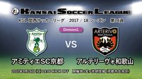 KSLTV Archives|2017/18シーズン 第14週[Division1]アミティエSC京都-アルテリーヴォ和歌山
