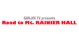 GANJIN TV 「Road to Mt.RAINIER HALL 」vol.3〜生放送〜