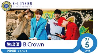 生出演!! B.Crown【K-LOVERS南堀江TV】
