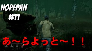 #11[Dead by Daylight]〈ホープさんがいくDaed by Daylight〉
