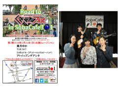 「Road to くさのねフェス in SobaCafe3〇1」PR動画・第1弾! Presented by くさのねフェス実行委員会