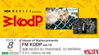 House of Marley presents 『FM KODP vol.10』 ゲスト:cherry chill will.