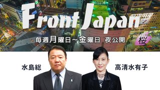 【Front Japan 桜】皇室報道の罪悪 / 北の謀略宣伝戦 /  習近平は21世紀のスターリン / 憲法論争の本質 / 我那覇真子~名護市長選挙の結果と今後の課題[桜H30/2/8]