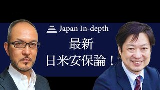 Japan In-depthチャンネル「最新日米安保論!」
