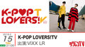 K-POP LOVERS! TV - VIXX LR