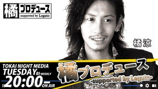 [TNM]【橘 プロデュース-supported by Legato-#7】