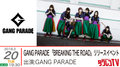 GANG PARADE「BREAKING THE ROAD」リリースイベント