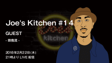 Joe's Kitchen #14 guest - 田我流