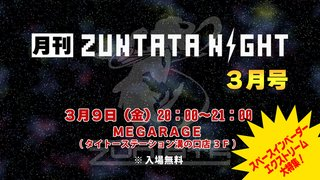 月刊ZUNTATA NIGHT 3月号