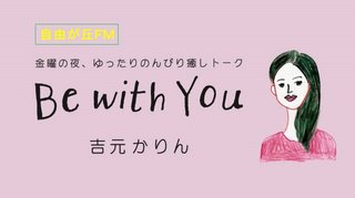 Be With You 吉本かりん