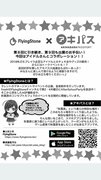 AfterSchoolParty~秋コレ出張生放送~ supported by アキパス