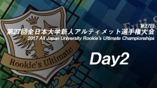 Day2 / 2017 All Japan University Rookie's Ultimate Championships  / 第27回全日本大学新人アルティメット選手権大会