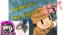 I wanna be the Explorer 【霜やん視点】