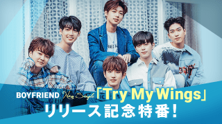 BOYFRIEND 『Try my wings』リリース特番!