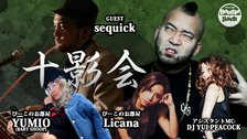 『十影会』ゲスト:sequick, Licana, YUMIO(BABY SHOOP)