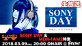 e☆イヤホンTV「SONY DAY & MDR-1AM2特集」