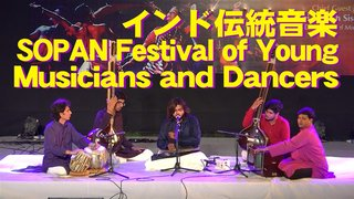 インド伝統音楽 SOPAN Festival of Young Musicians and Dancers