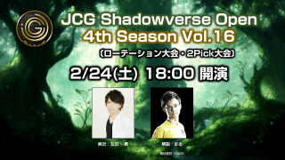 JCG Shadowverse Open 4th Season Vol.16