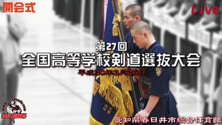 【live】H30第27回全国高等学校剣道選抜大会/番組A・27th National High School Kendo Tournament in Spring