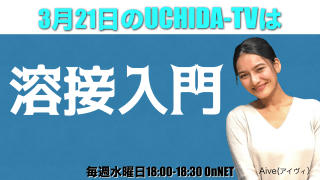 UCHIDA-TV vol.296 溶接入門