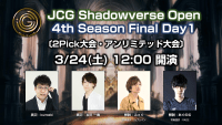JCG Shadowverse Open 4th Season Final Day1(2Pick大会・アンリミテッド大会)