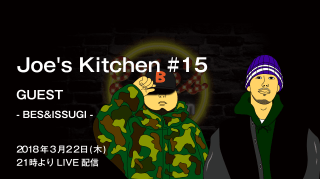 Joe's Kitchen #15 guest - BES&ISSUGI