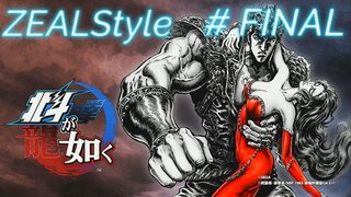 ZEALStyle 第300回 【北斗が如く】#FINAL