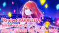 「Project PARALLEL」制作発表会&LIVEステージ